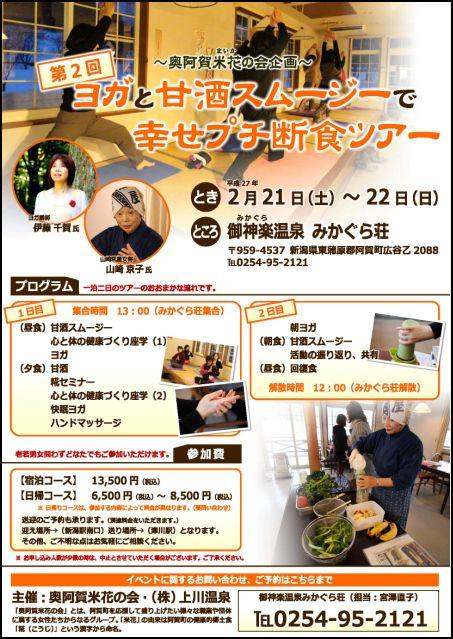 キャプチャ20152ヨガ&甘酒スムージーチラシ