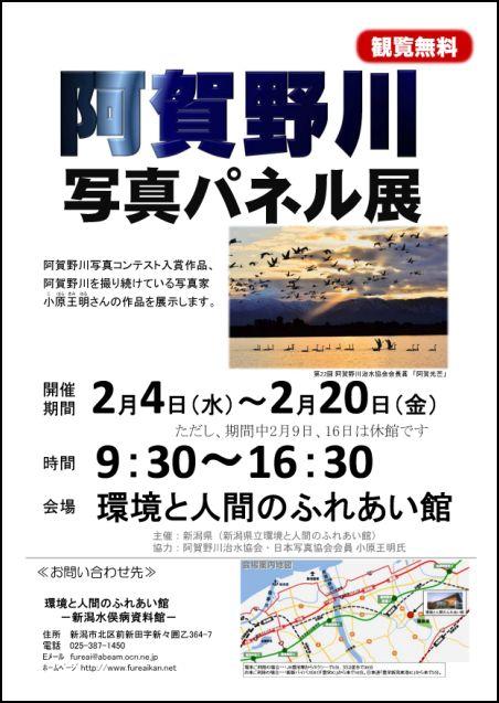 キャプチャ阿賀野川写真パネル展