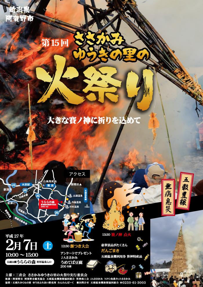 himatsuri2015-01