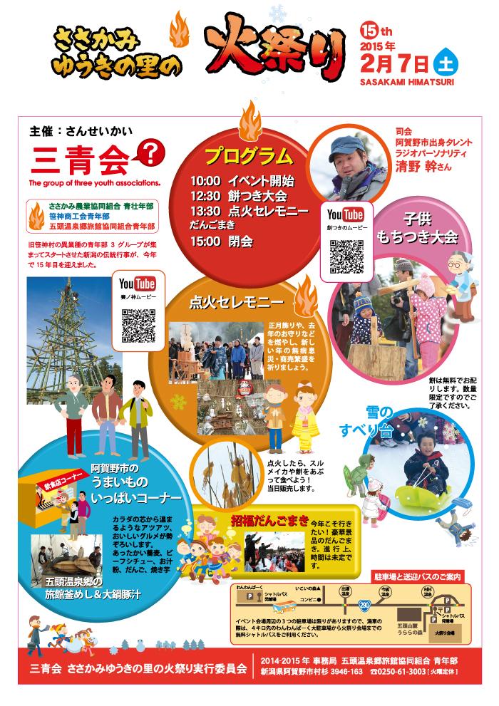 himatsuri2015-02