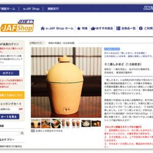 e-JAFShop2