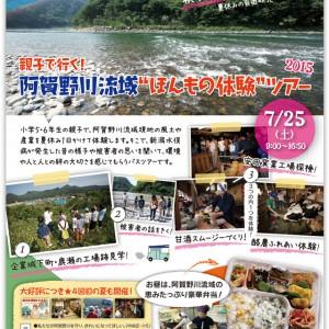 H27新潟水俣病市民講座ツアーチラシ(A4)表