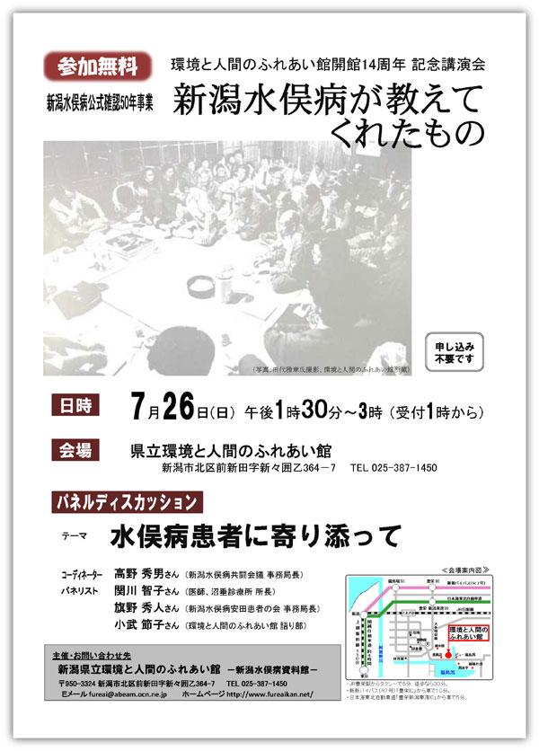 fureai-kouenkai-leaflet