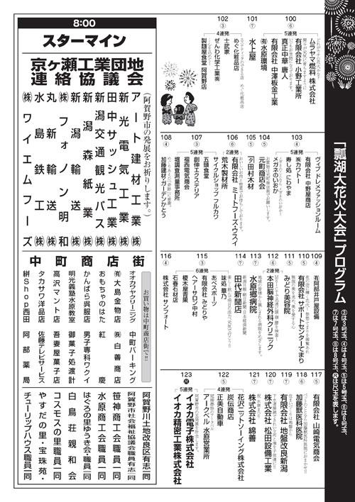 水原まつり2015パンフレット_ページ_07