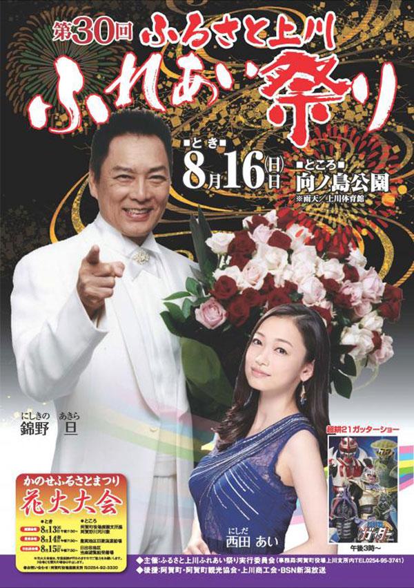 2015furusatomatsuri_1