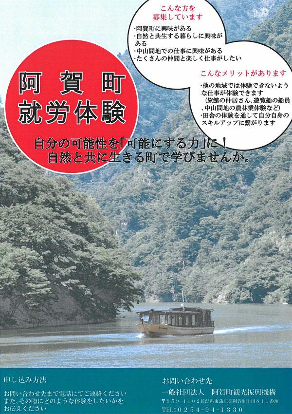 syuurou-tirasi_ページ_1