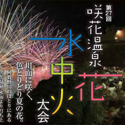 咲花花火2015