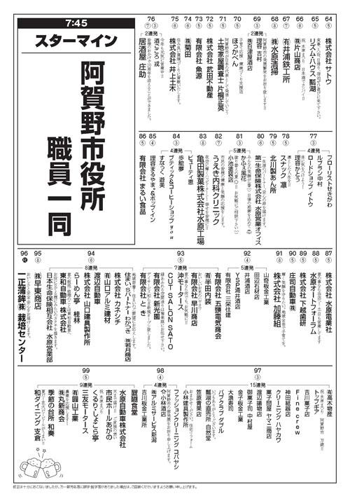 水原まつり2015パンフレット_ページ_06