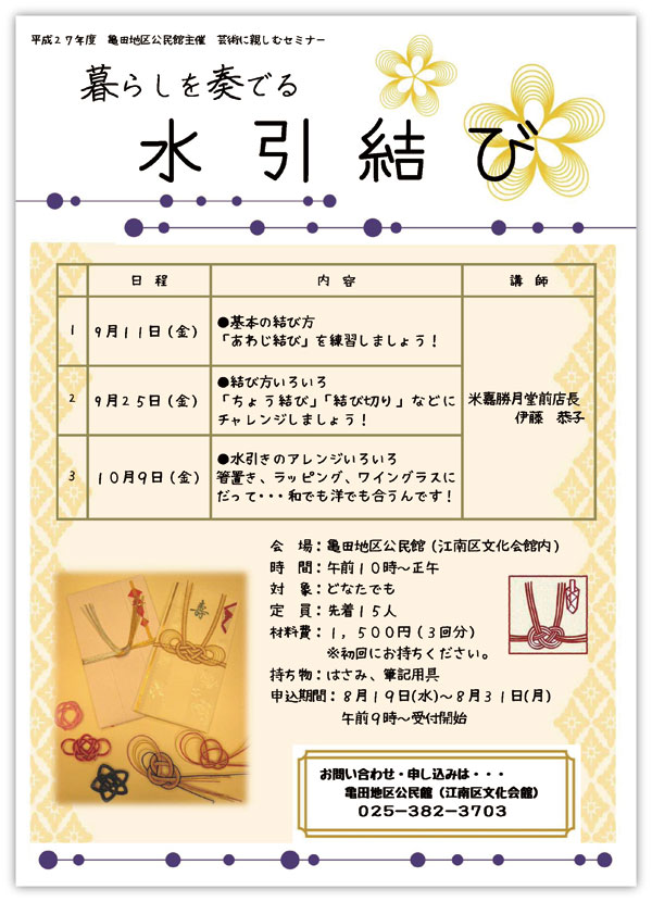 mizuhikimusubi_ページ_1
