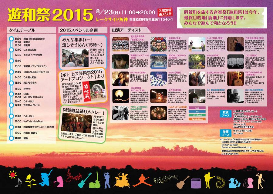 遊和祭2015(中面)