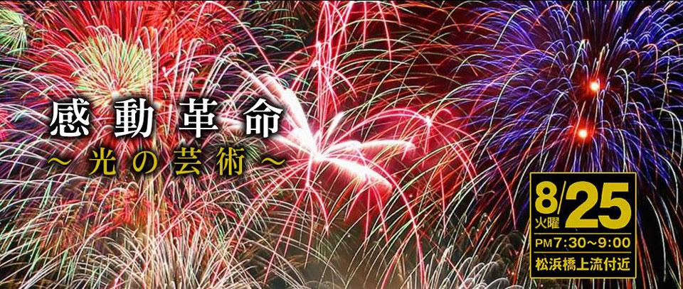 ござれや花火2015-1
