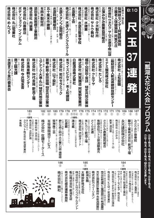 水原まつり2015パンフレット_ページ_09