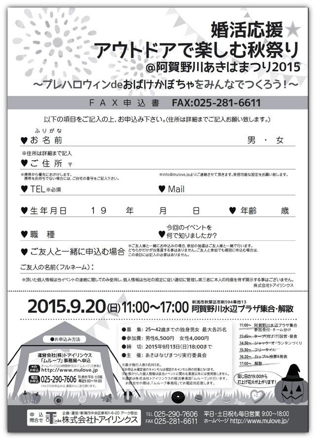 akihanabi731-2