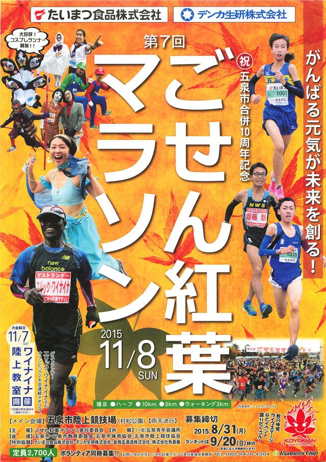 gosen-kouyou-run7-1