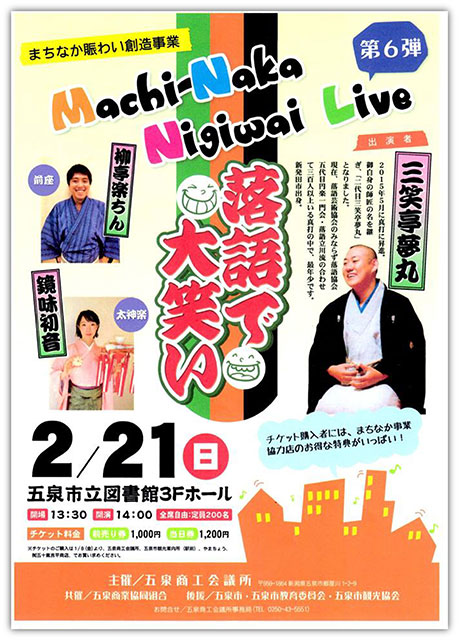 「Machi-Naka Nigiwai Live ~落語で大笑い~」
