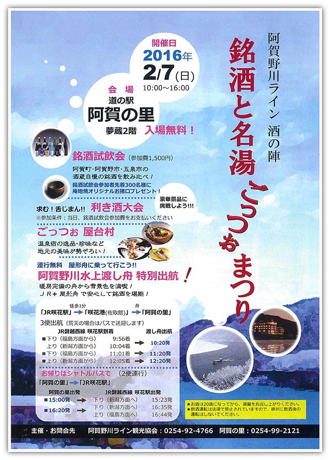 阿賀野川酒の陣表web