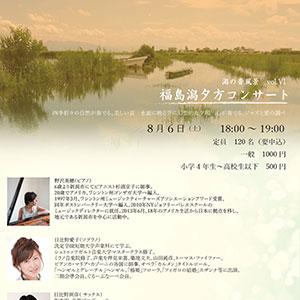 concert160806web300