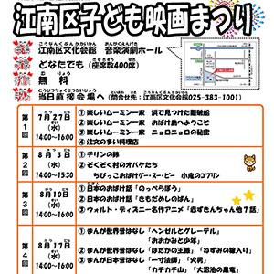 28eigamatsurichirashiweb300
