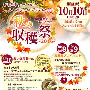 syukakusai_2016_01web300