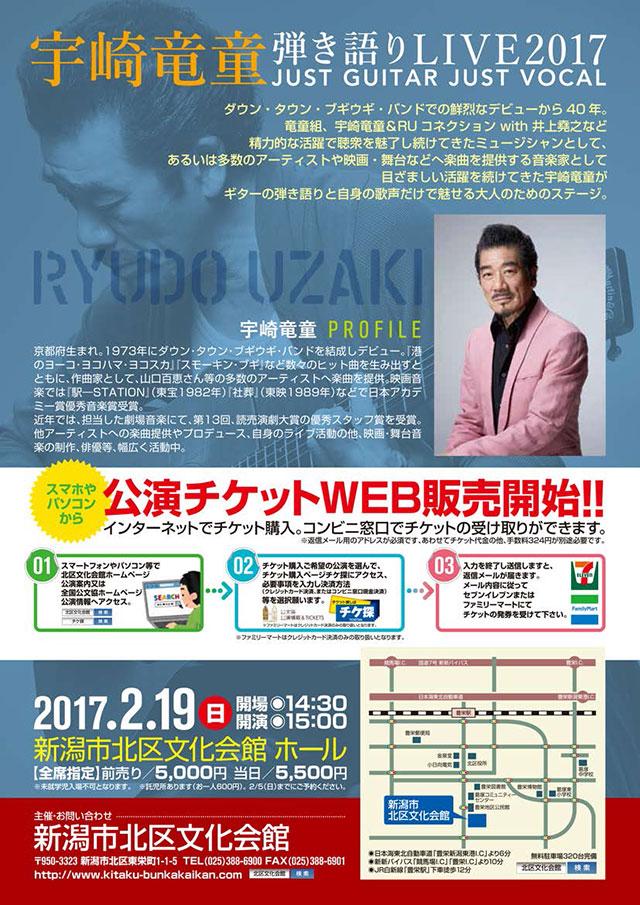 event20170219backweb