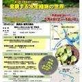 14biodiversitysympoweb300