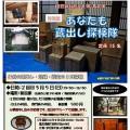 29kuradashi2web300