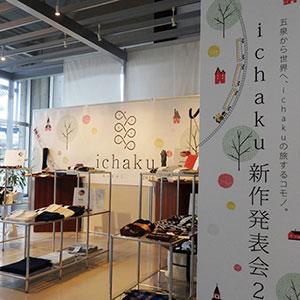 ichakutsukano_1web300