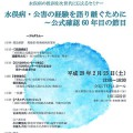 minamata_seminar_H29.2web300