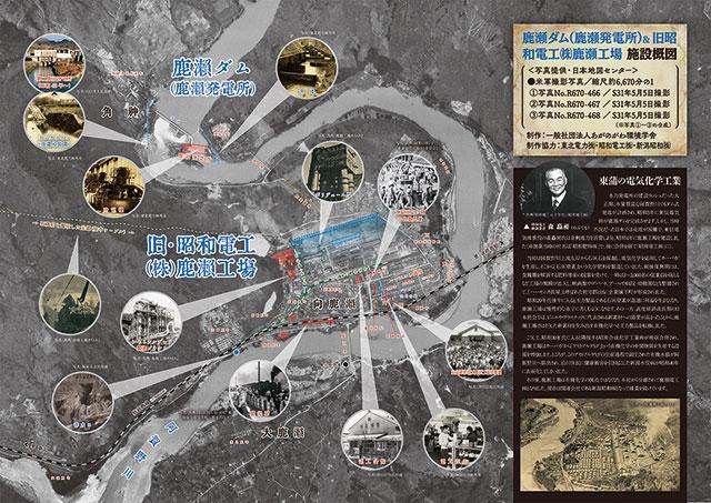 5-1.A2横・鹿瀬地図