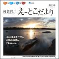 tayori23-blog-300