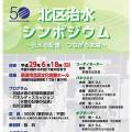 kitaku_chisui_ページ_1web300