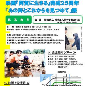チラシ(完成版)映画『阿賀に生きる』完成25周年web300