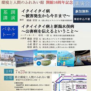 〇講演会チラシweb300