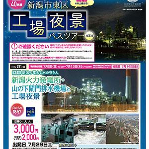 H29_chirashi_ページ_1web300