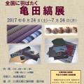 habataku-kamedajimaweb300