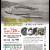 阿賀野川エコミュージアムを目指す流域再生フォーラム(第7回)を3月25日(日)に開催します!